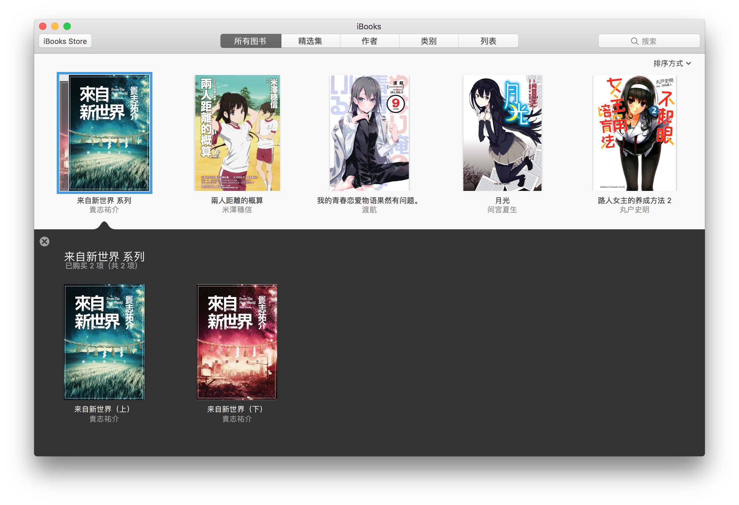 iBooks display series section